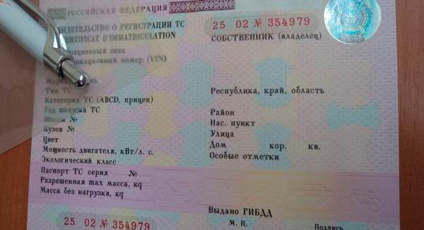 Прекращение регистрации