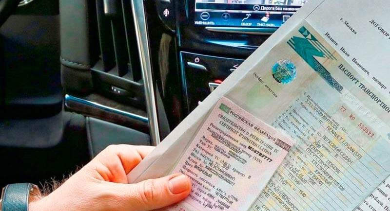 ПТС (паспорт технического средства)