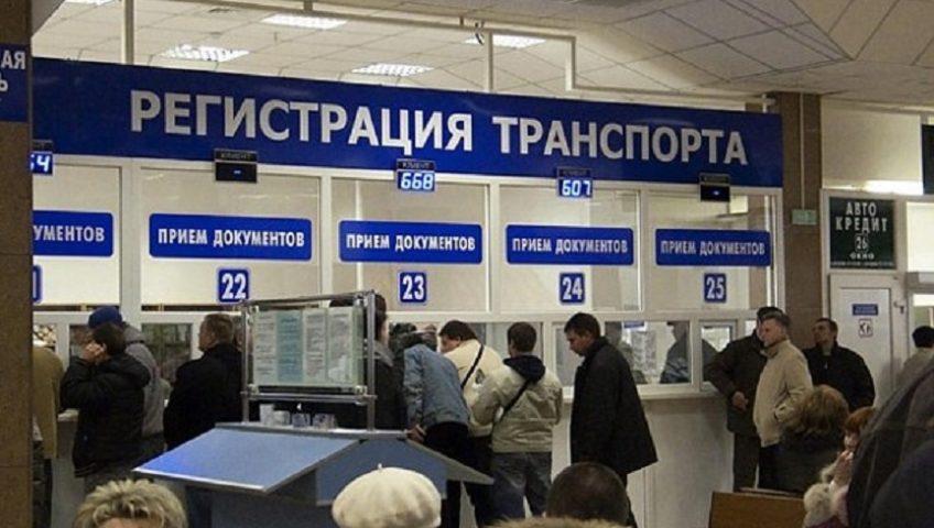 Органы, осуществляющие регистрацию транспортных средств