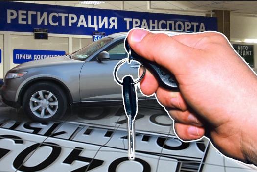 Поставить на учет машину в другом регионе