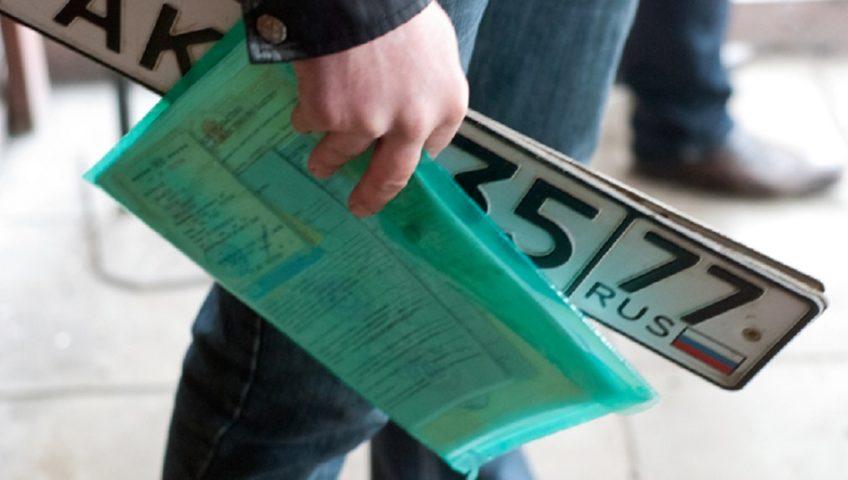 Как зарегистрировать машину в другом городе?