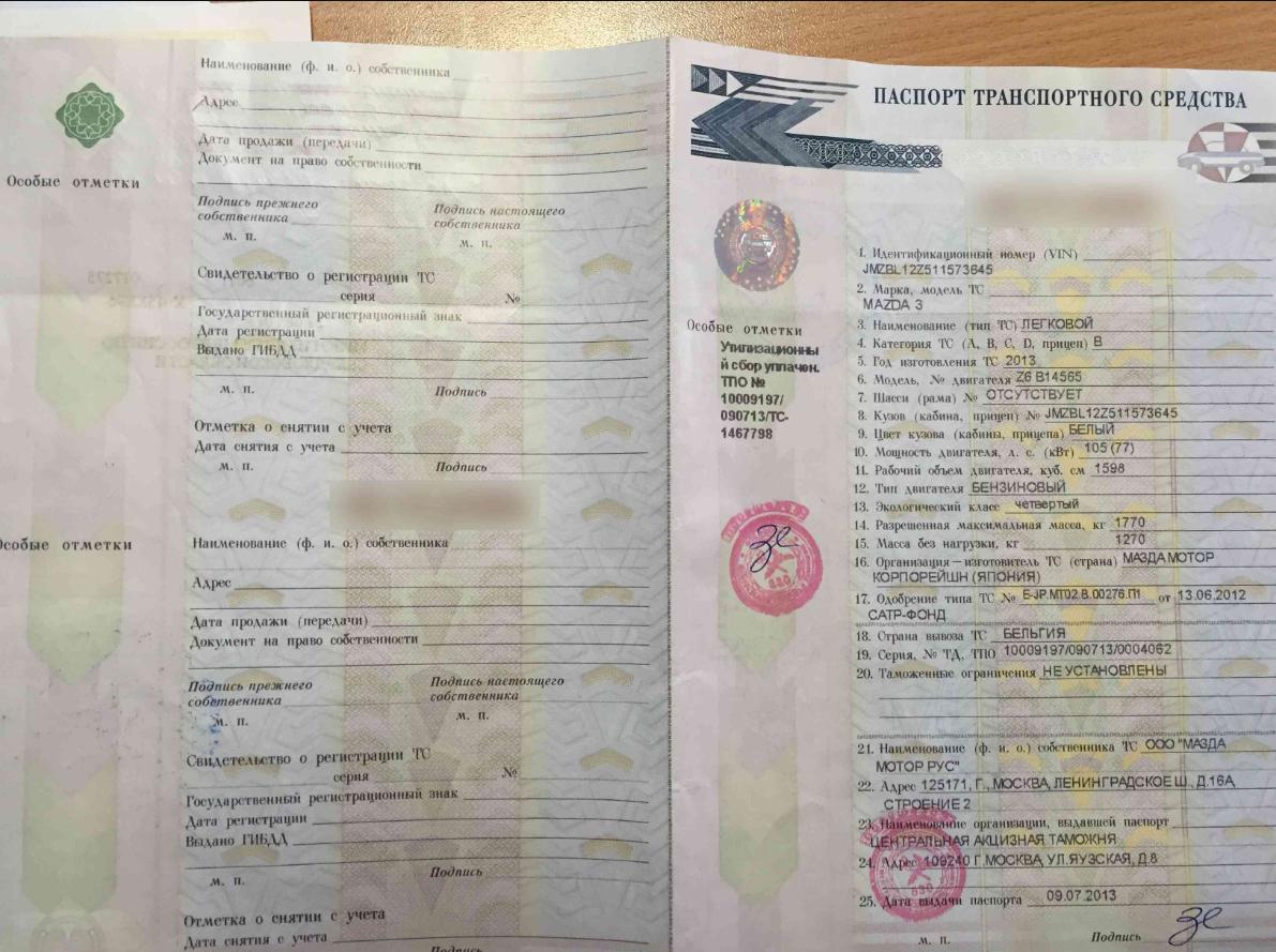 Как быстро получить деньги под птс Хорошевский 3-й проезд почта банк кредит под залог авто