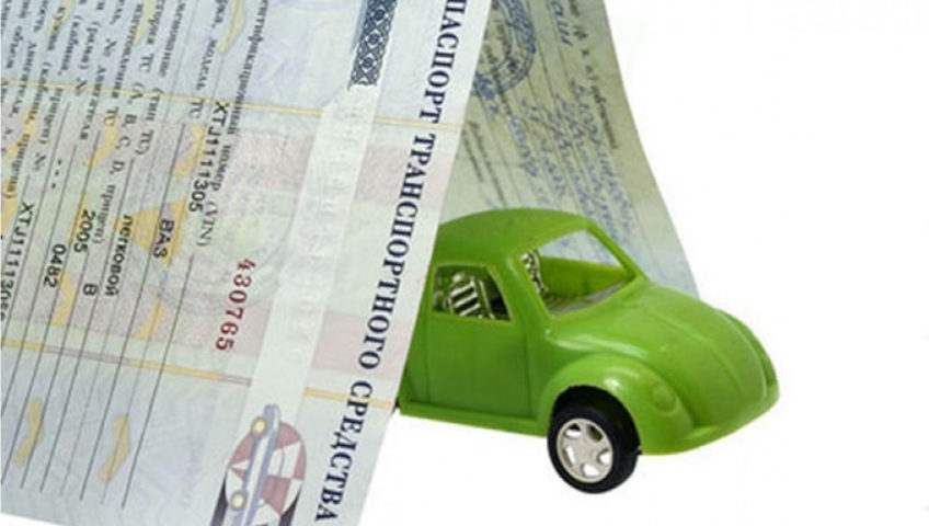 Порядок регистрации автомобиля нового