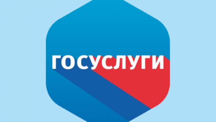 Госуслуги ГИБДД-МРЭО запись