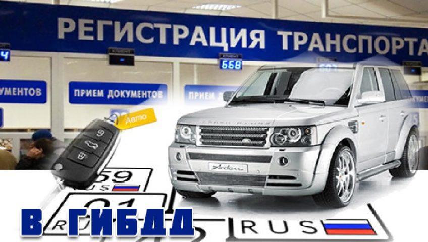 ГИБДД-МРЭО Ясенево