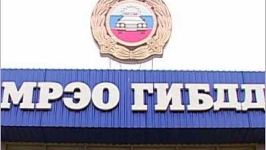 ГИБДД-МРЭО Речной вокзал
