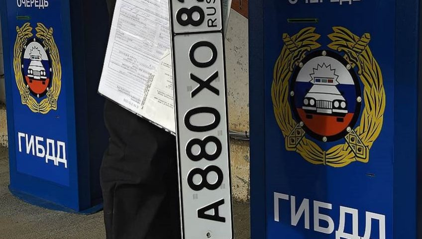 Регистрация автомобиля в ГИБДД Москвы