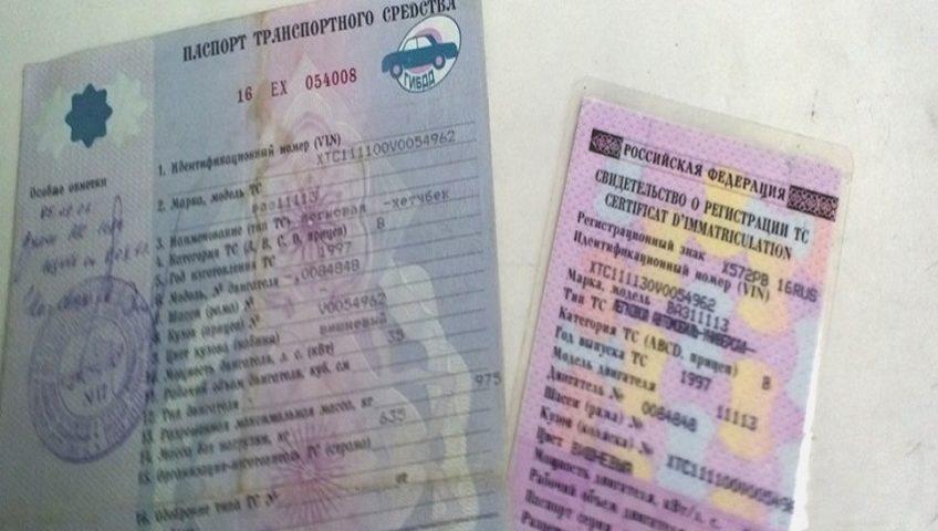 ГИБДД Красногорск замена водительского удостоверения