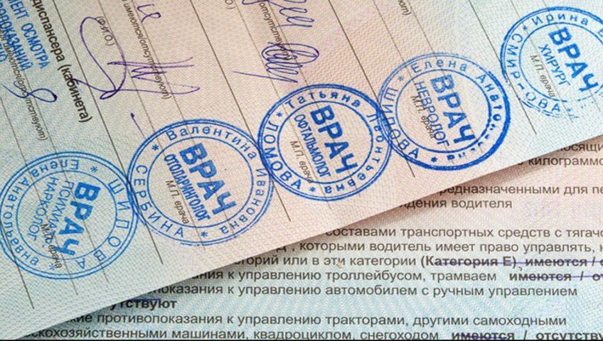 Справка для ГИБДД в Щелково
