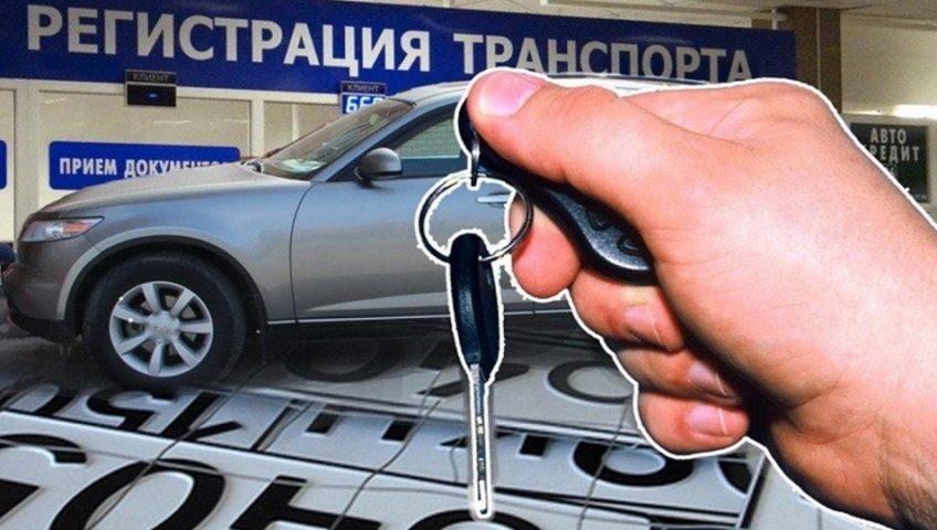 Документы для постановки на учет для автомобиля
