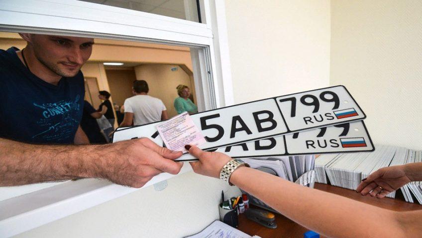 Регистрация автомобиля в ГИБДД в ВАО