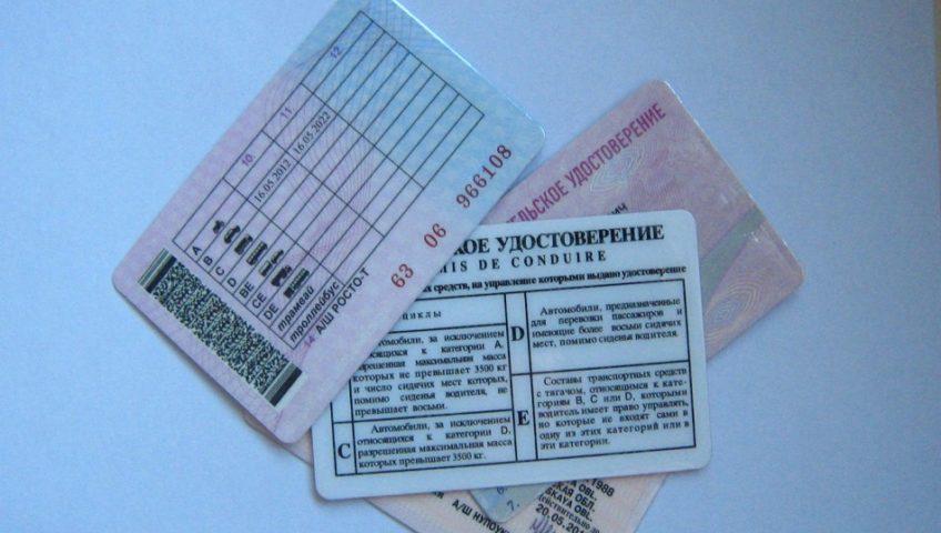 Где поменять права в Бутово?