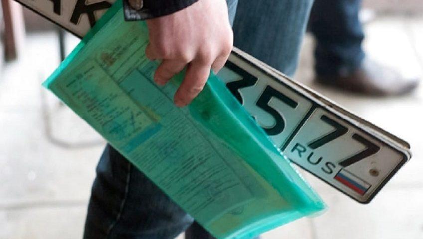 ГИБДД Реутова: постановка на учет автомобиля
