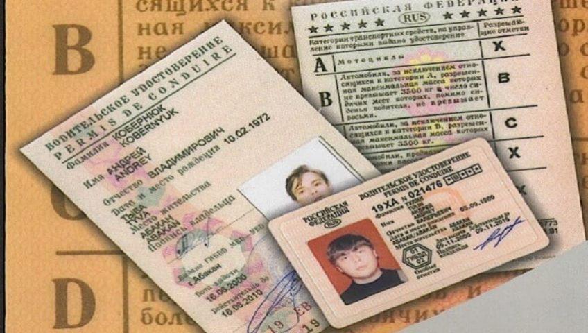 Где в Москве поменять водительское удостоверение?