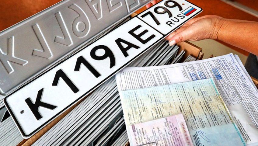Заявление на регистрацию автомобиля в ГИБДД 2018