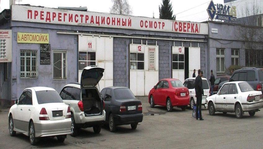 Поставить авто на учет в Московской области