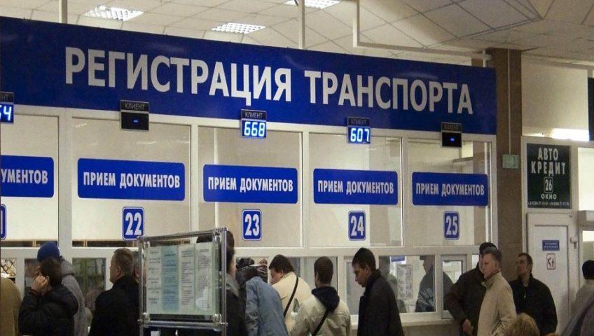 ГИБДД-МРЭО Киевская 20