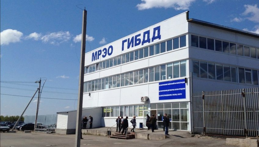 ГИБДД-МРЭО Басманного района Москвы