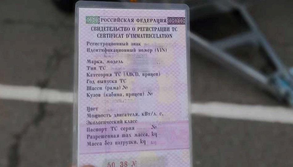 Утеряны документы на прицеп как восстановить