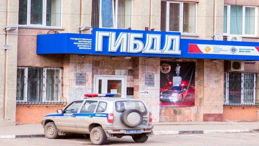 ГИБДД Одинцово