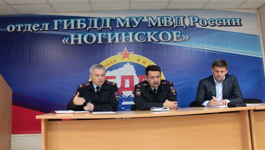 ГИБДД Ногинск