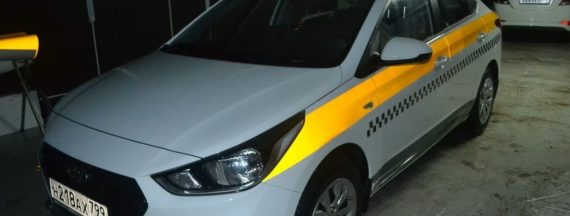 Изменение цвета для такси