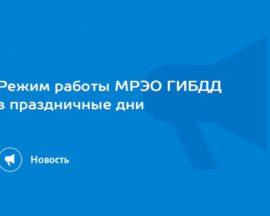 График работы ГИБДД МРЭО Москвы и МО на праздники 2020 года