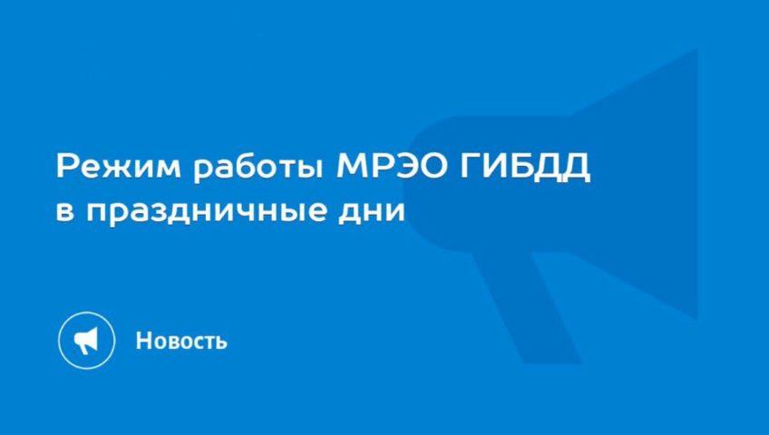 График работы ГИБДД МРЭО Москвы и МО на праздники 2020-2021 годов