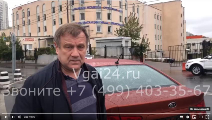 Постановка автомобиля на учет в ГИБДД Домодедово